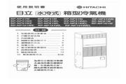 日立 RP-NP51WL水冷式箱型冷气机 使用说明书
