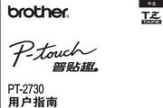 兄弟PT-2730标签打印机使用说明书