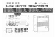 日立 RP-NP51WB水冷式箱型冷气机 使用说明书
