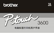 兄弟PT-3600标签打印机使用说明书