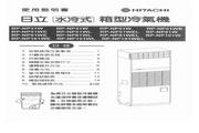 日立 RP-NP51W水冷式箱型冷气机 使用说明书