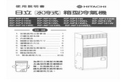 日立 RP-NP41W水冷式箱型冷气机 使用说明书