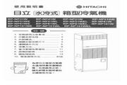日立 RP-NP31W水冷式箱型冷气机 使用说明书