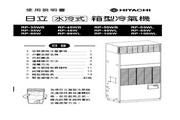 日立 RP-85WB箱型冷气机 使用说明书