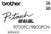 兄弟PT-9700PC标签打印机使用说明书