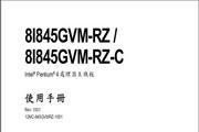 Gigabyte技嘉8I845GVM-RZC主板说明书
