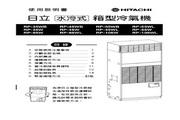日立 RP-85W箱型冷气机 使用说明书