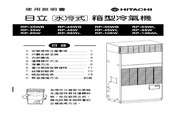 日立 RP-55WB箱型冷气机 使用说明书