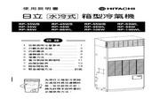 日立 RP-55W箱型冷气机 使用说明书