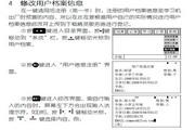 诺亚舟NP360+网络学习机说明书
