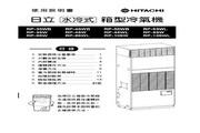 日立 RP-45W箱型冷气机 使用说明书