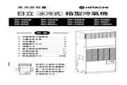日立 RP-35WB箱型冷气机 使用说明书