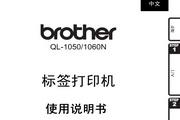 兄弟QL-1050标签打印机使用说明书