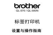 兄弟QL-580N标签打印机使用说明书