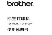 兄弟TD-4000标签打印机使用说明书