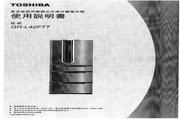 东芝 GR-L42FTT变频式冷冻冷藏电冰箱 使用说明书