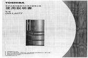 东芝 GR-L40TT变频式冷冻冷藏电冰箱 使用说明书