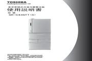 东芝 GR-C43GTT(S)变频式冷冻冷藏电冰箱 使用说明书