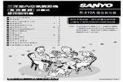 三洋 SAP-C256UVH型冷气机 说明书