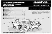 三洋 SAP-C257UVH型冷气机 说明书