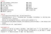 中诺D022电话机说明书