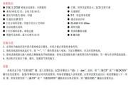 中诺C015电话机说明书