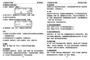 中诺C013电话机说明书