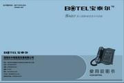 中诺SA07电话机说明书