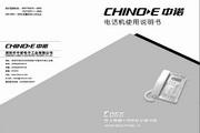 中诺C066电话机说明书
