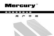 Mercury水星MR808路由器简体中文版说明书