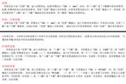 中诺C028电话机说明书