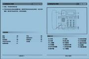 中诺H010电话机说明书