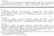 中诺D023电话机说明书