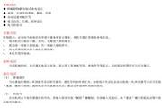 中诺C053小分机电话说明书