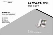 中诺C036电话机说明书