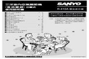 三洋 SAP-C286UVH型冷气机 说明书