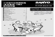 三洋 SAP-C287UVH型冷气机 说明书