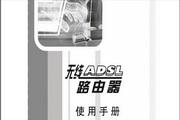 星网锐捷无线ADSL路由器(eh-S4W)说明书