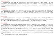 中诺D034电话机说明书