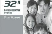 """奇美多媒體液晶顯示器 32"""" N-5327 说明书"""