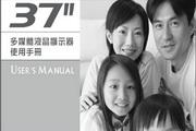 """奇美多媒體液晶顯示器 37"""" N-7373 说明书"""
