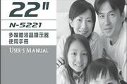 """奇美多媒體液晶顯示器 N系列 22"""" N-5221 说明书"""
