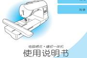兄弟Innov-is 1250D 缝纫机使用说明书