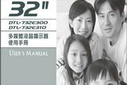 """奇美多媒體液晶顯示器 E系列 32"""" DTL-732E310 说明书"""