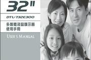 """奇美多媒體液晶顯示器 E系列 32"""" DTL-732E300 说明书"""