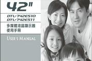 """奇美多媒體液晶顯示器 E系列 42"""" DTL-742E511 说明书"""
