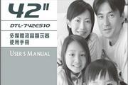 """奇美多媒體液晶顯示器 E系列 42"""" DTL-742E510 说明书"""
