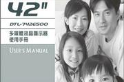 """奇美多媒體液晶顯示器 E系列 42"""" DTL-742E500 说明书"""
