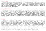 中诺C052电话机说明书