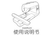 兄弟Innov-is 780D 缝纫机使用说明书